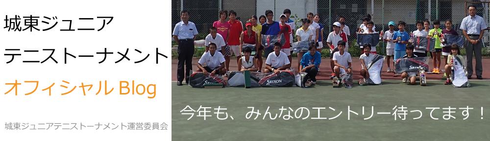 城東ジュニアテニストーナメント オフィシャルブログ